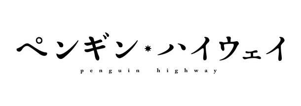 映画『ペンギン・ハイウェイ』ロゴ