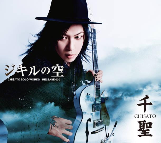 シングル「ジキルの空 / MAD RIDER」【初回盤B(DVD付)】