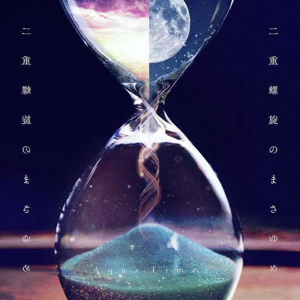 アルバム『二重螺旋のまさゆめ』【通常盤】