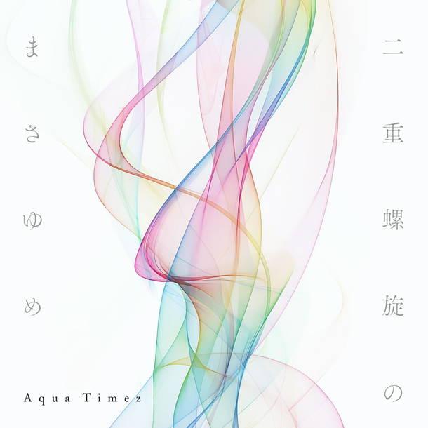 アルバム『二重螺旋のまさゆめ』【初回生産限定盤】
