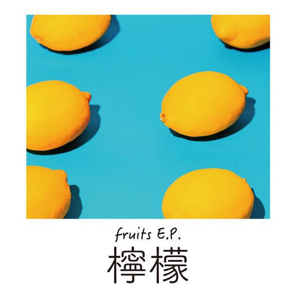 EP『fruits E.P.檸檬』