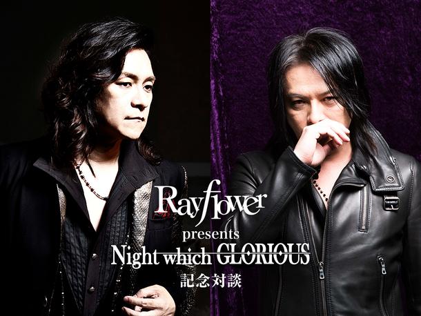 都啓一(Rayflower)×CIPHER(D'ERLANGER)