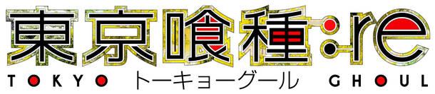 TVアニメ『東京喰種トーキョーグール:re』ロゴ (C)石田スイ/集英社・東京喰種:re製作委員会