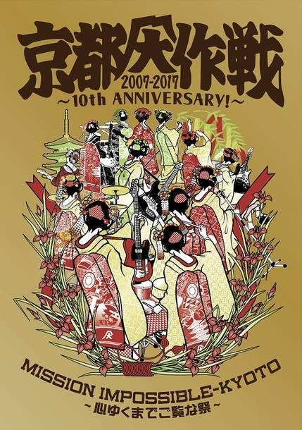 Blu-ray&DVD『京都大作戦2007-2017 10th ANNIVERSARY! 〜心ゆくまでご覧な祭〜』