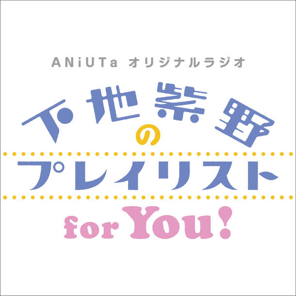 『ANiUTa オリジナルラジオ 下地紫野のプレイリスト for You!』ロゴ