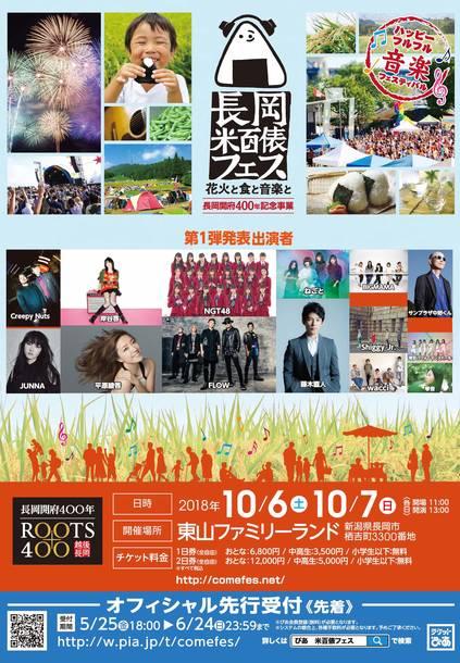 『長岡 米百俵フェス ~花火と食と音楽と~2018』