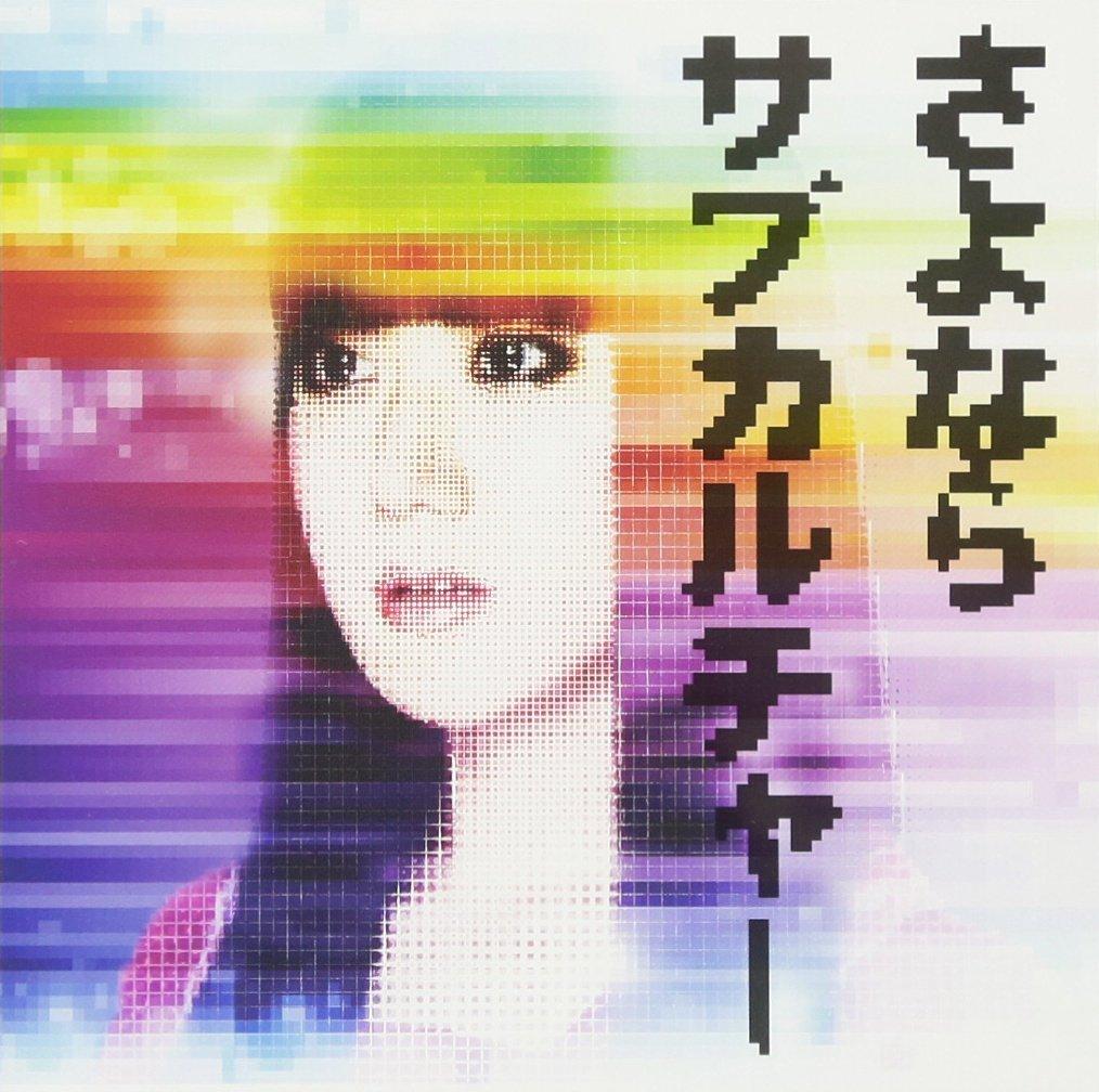 シングル「さよならサブカルチャー」/アーバンギャルド
