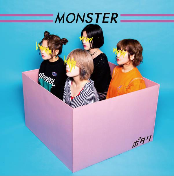 シングル「MONSTER」
