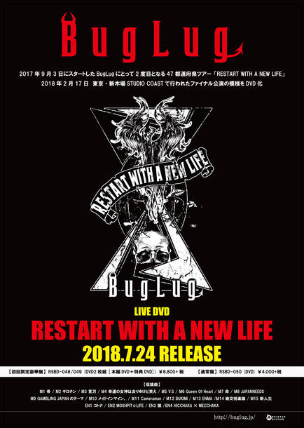 LIVE DVD『RESTART WITH A NEW LIFE』フライヤー