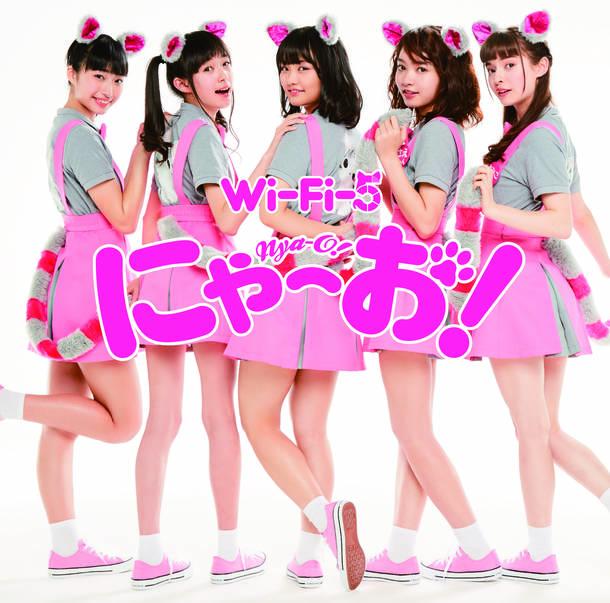 シングル「にゃーお!」【B type】