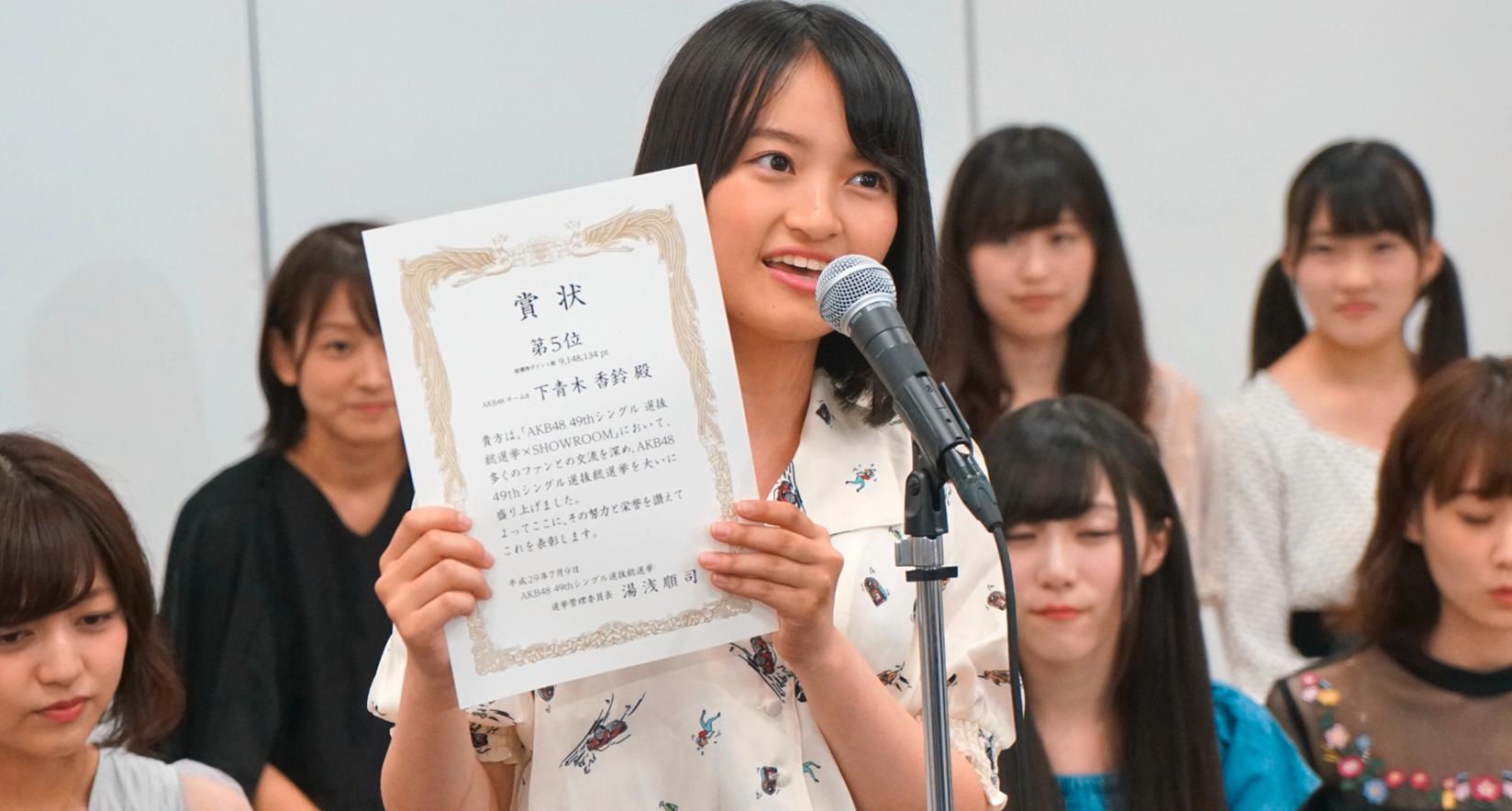 「第9回AKB48総選挙×SRイベント 上位16名お礼特番!」で5位を獲得した下青木(2017年7月)