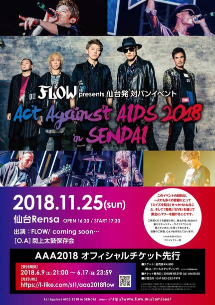『第6回Act Against AIDS 2018 in SENDAI』