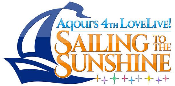 4thライブ『ラブライブ!サンシャイン!! Aqours 4th Love Live! ~Sailing to the Sunshine~』ロゴ