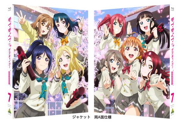 『ラブライブ!サンシャイン!! 2nd Season』Blu-rayシリーズ第7巻