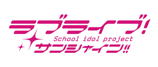 『ラブライブ!サンシャイン!!』ロゴ