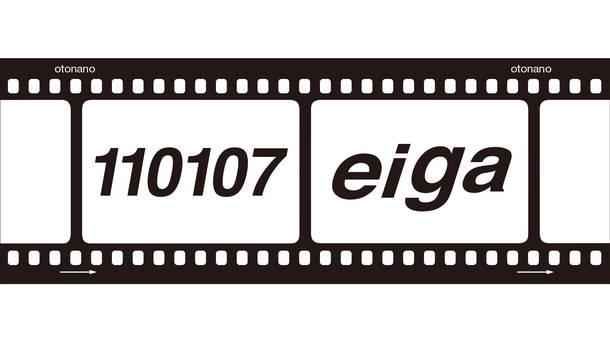 110107eiga