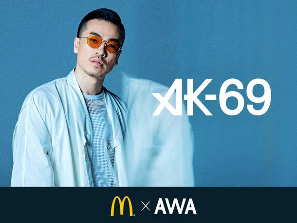 AK-69×「マクドナルド FREE Wi-Fi」スペシャルコンテンツ