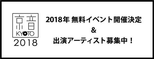 「京音」無料ライブ