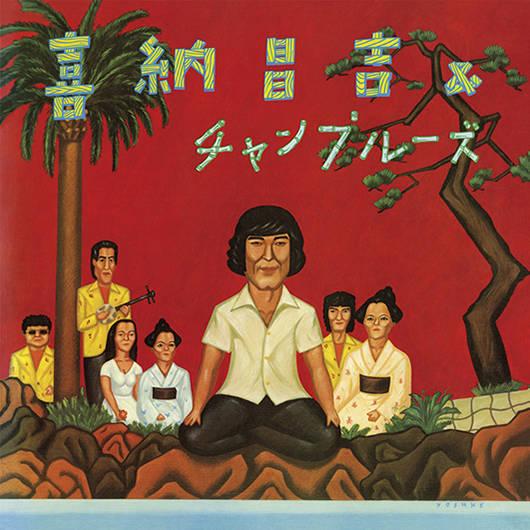 『喜納昌吉&チャンプルーズ』('77)/喜納昌吉&チャンプルーズ
