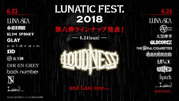 『LUNATIC FEST.2018』 第6弾ラインナップ