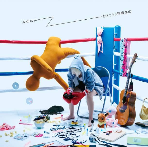 アルバム『ひきこもり情報弱者』【アパレル付完全限定盤】【フォトブック付初回限定盤】