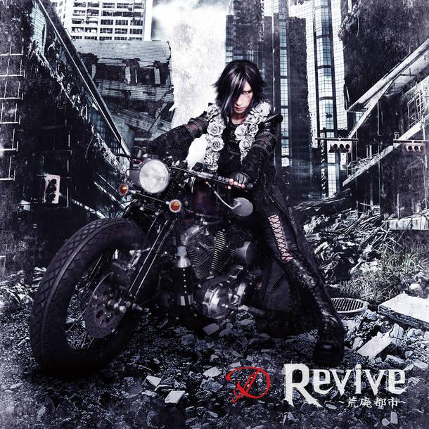 シングル「Revive ~荒廃都市~」【TYPE-A】(CD+DVD)
