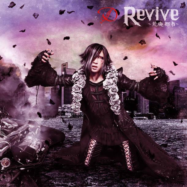 シングル「Revive ~荒廃都市~」【TYPE-B】(CD+DVD)