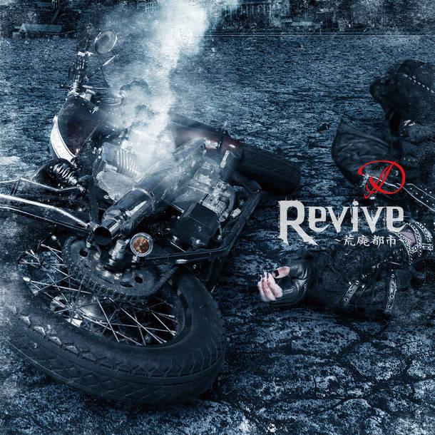 シングル「Revive ~荒廃都市~」【TYPE-C】(CD)