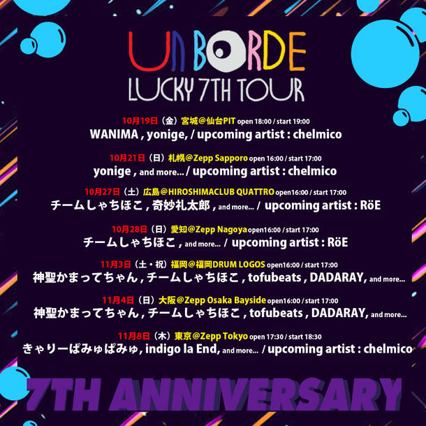 『unBORDE LUCKY 7TH TOUR』フライヤー
