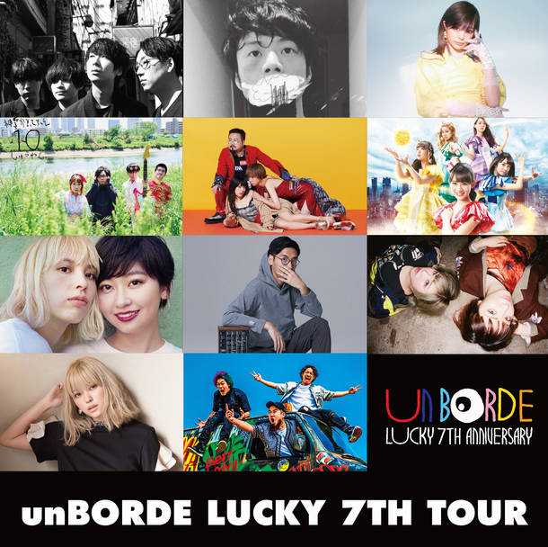 『unBORDE LUCKY 7TH TOUR』参加アーティスト