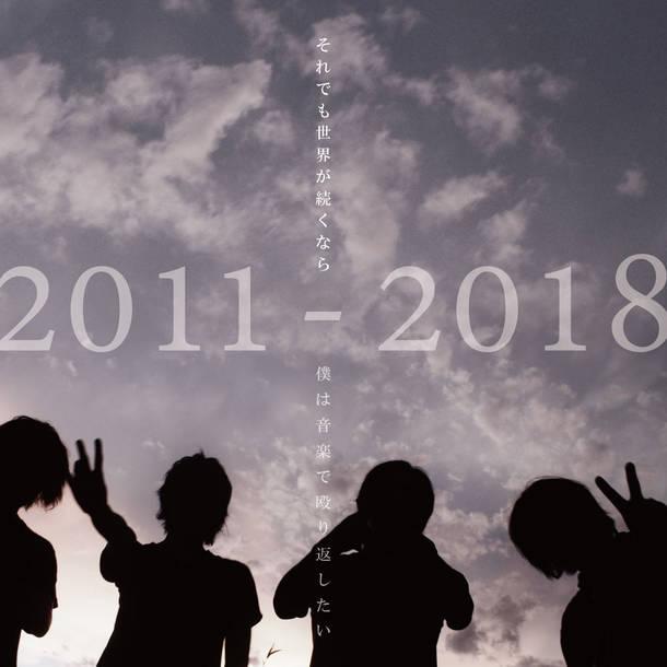 ベストアルバム『ALL TIME BEST ALBUM 2011-2018「僕は音楽で殴り返したい」』
