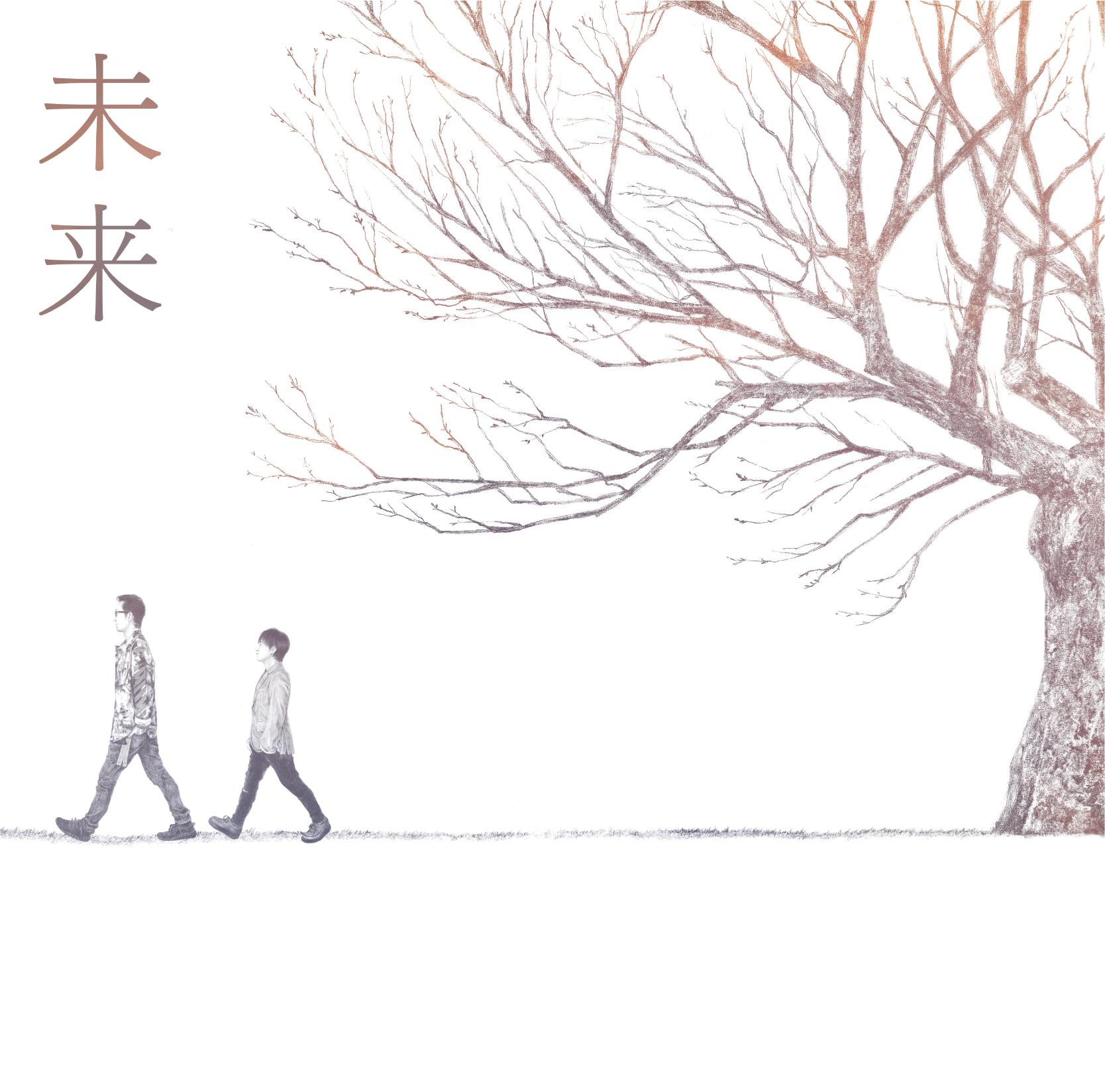 シングル「未来」