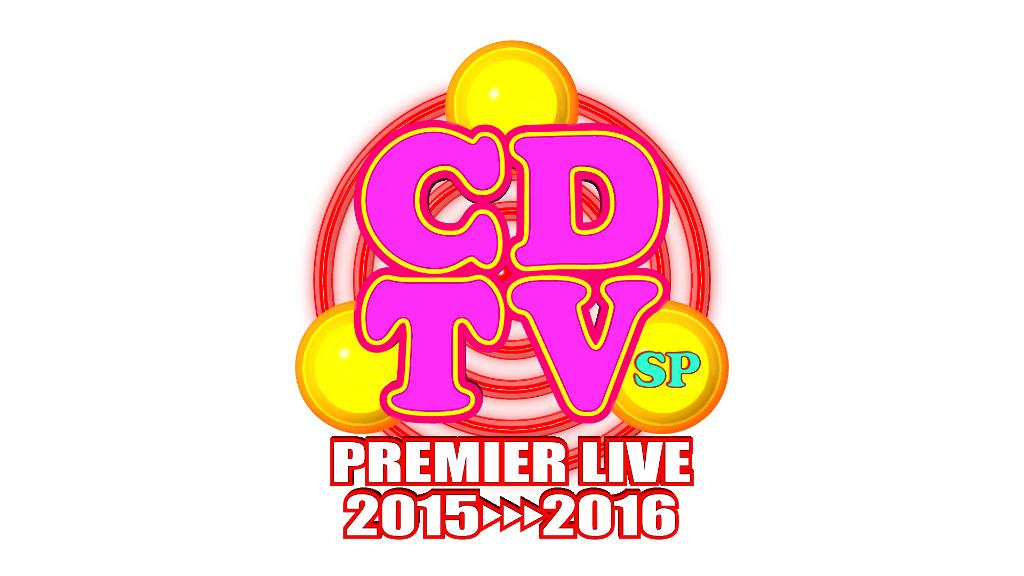 「CDTVスペシャル!年越しプレミアライブ2015→2016」番組ロゴ (c)TBS