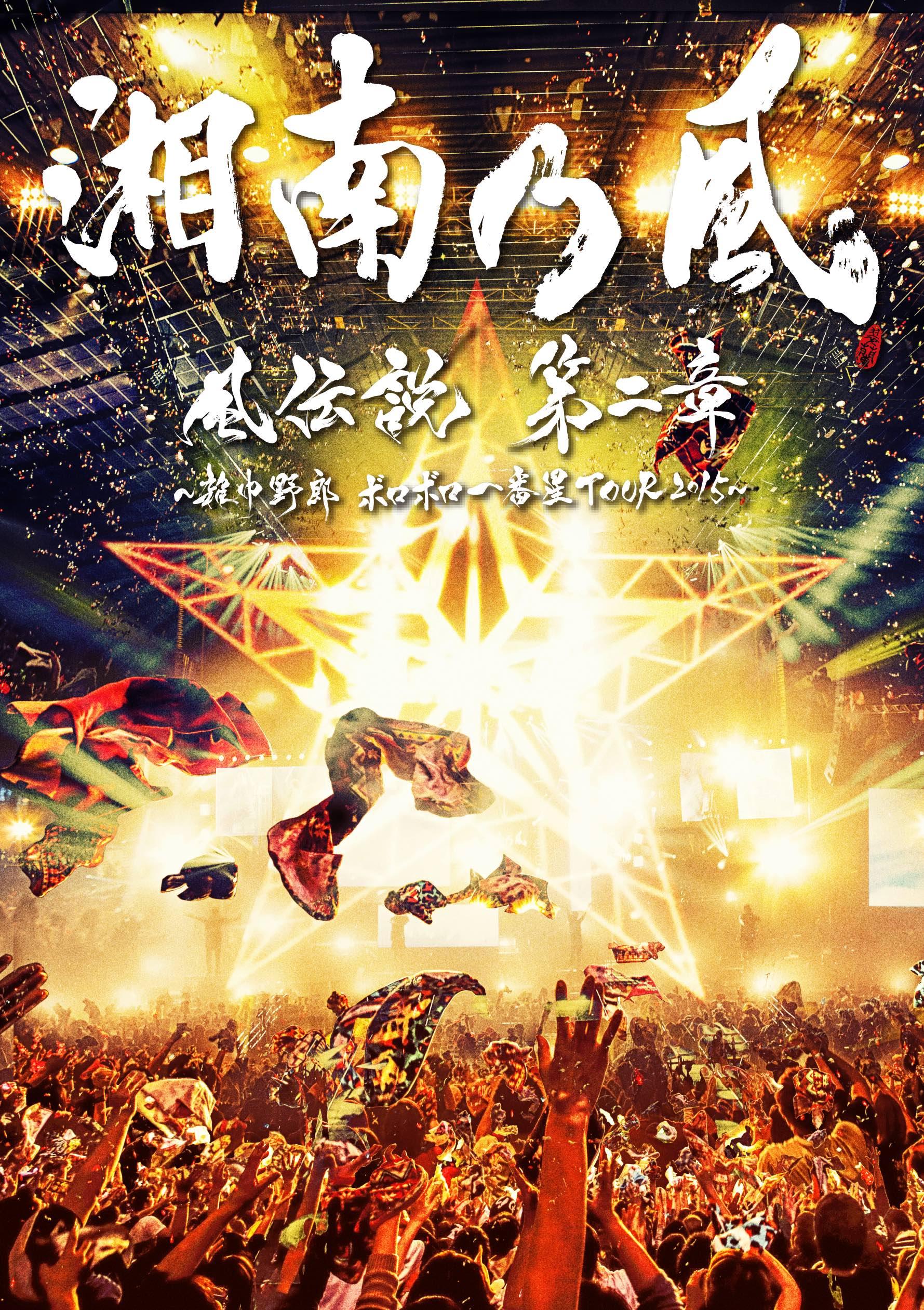 DVD&Blu-ray『風伝説 第二章 〜雑巾野郎 ボロボロ一番星TOUR2015〜』