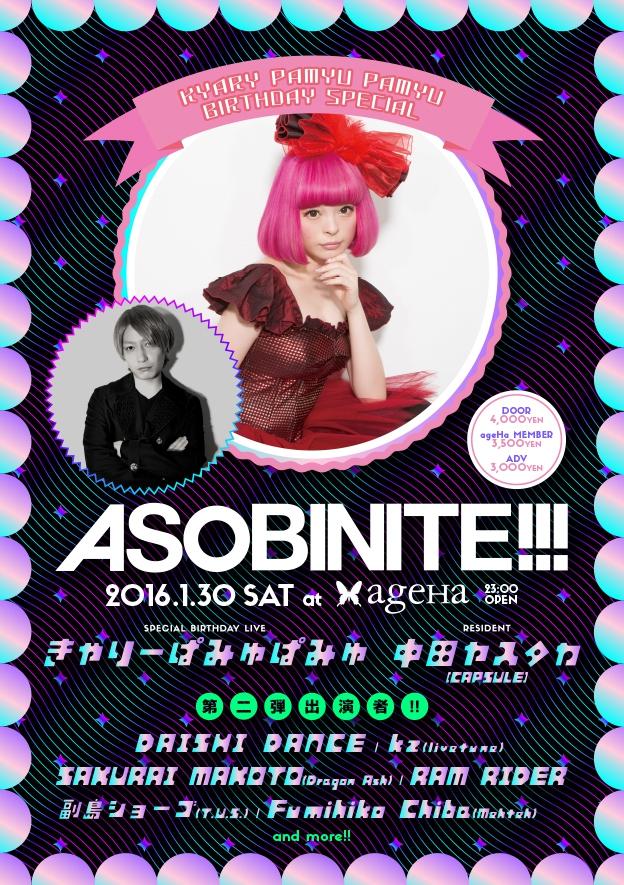 『ASOBINITE!!! -KYARY PAMYU PAMYU BIRTHDAY SPECIAL-』