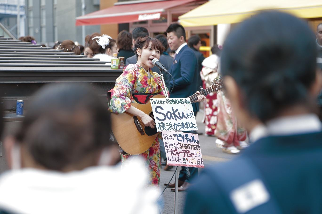 Sakuが1月11日(祝・月)に地元・横浜で路上ライブを敢行