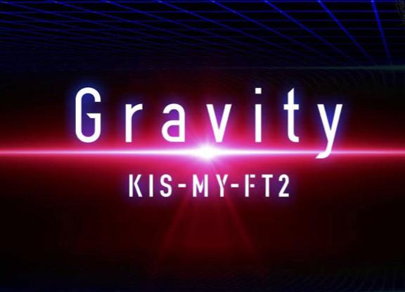 Kis-My-Ft2 第一弾シングル「Gravity」ロゴ
