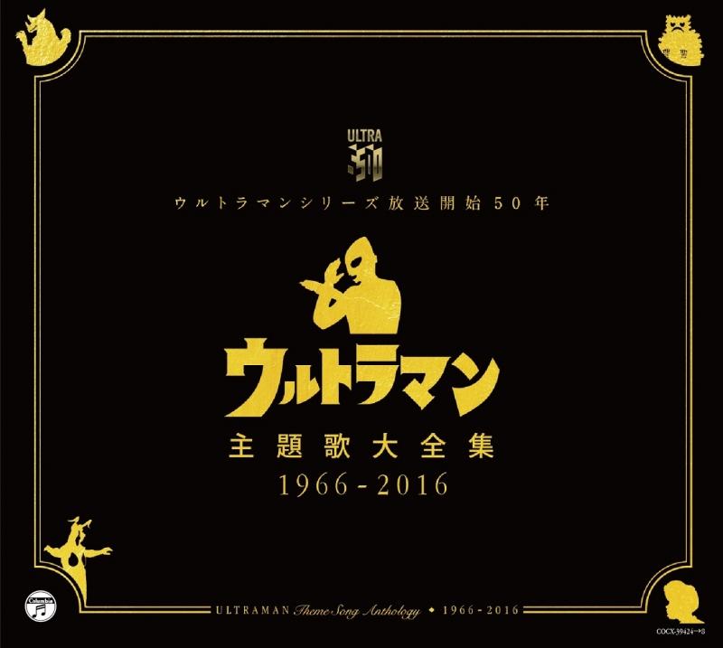 『ウルトラマンシリーズ放送開始50年 ウルトラマン主題歌大全集 1966-2016』ジャケット (C)円谷プロ