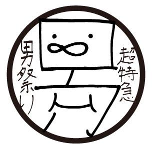 「BOYS GIG Vol.2」ロゴ