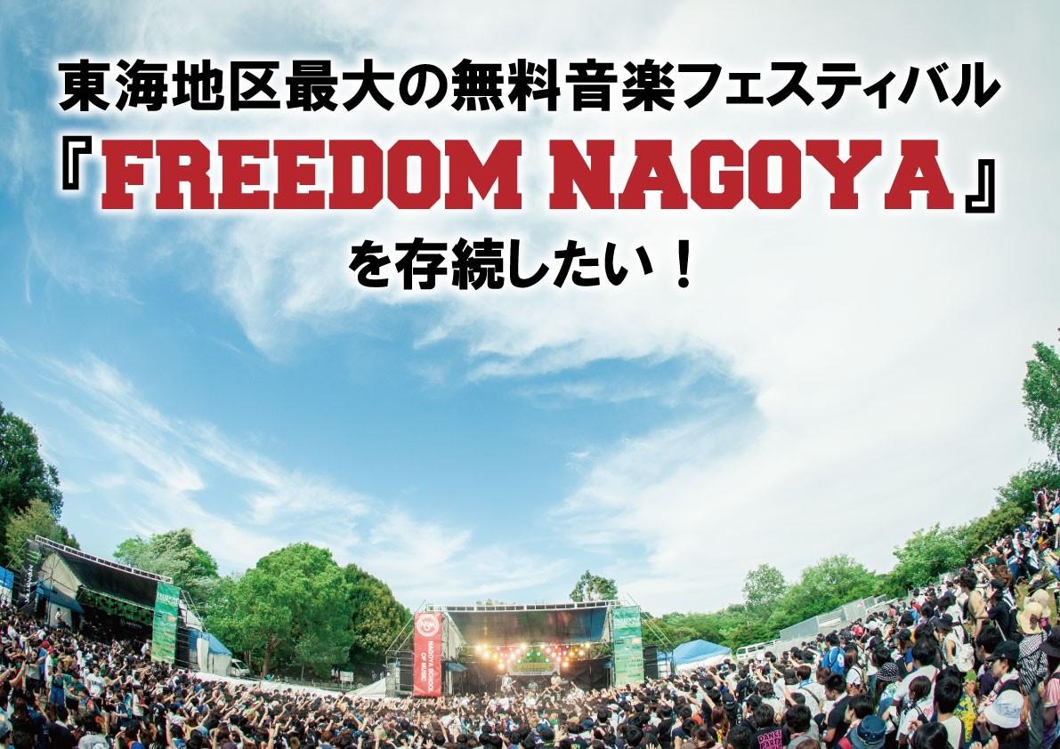「東海地区最大の無料音楽フェスティバル『FREEDOM NAGOYA』を存続したい!」