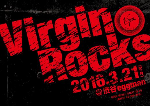 『Virgin Rocks 1』
