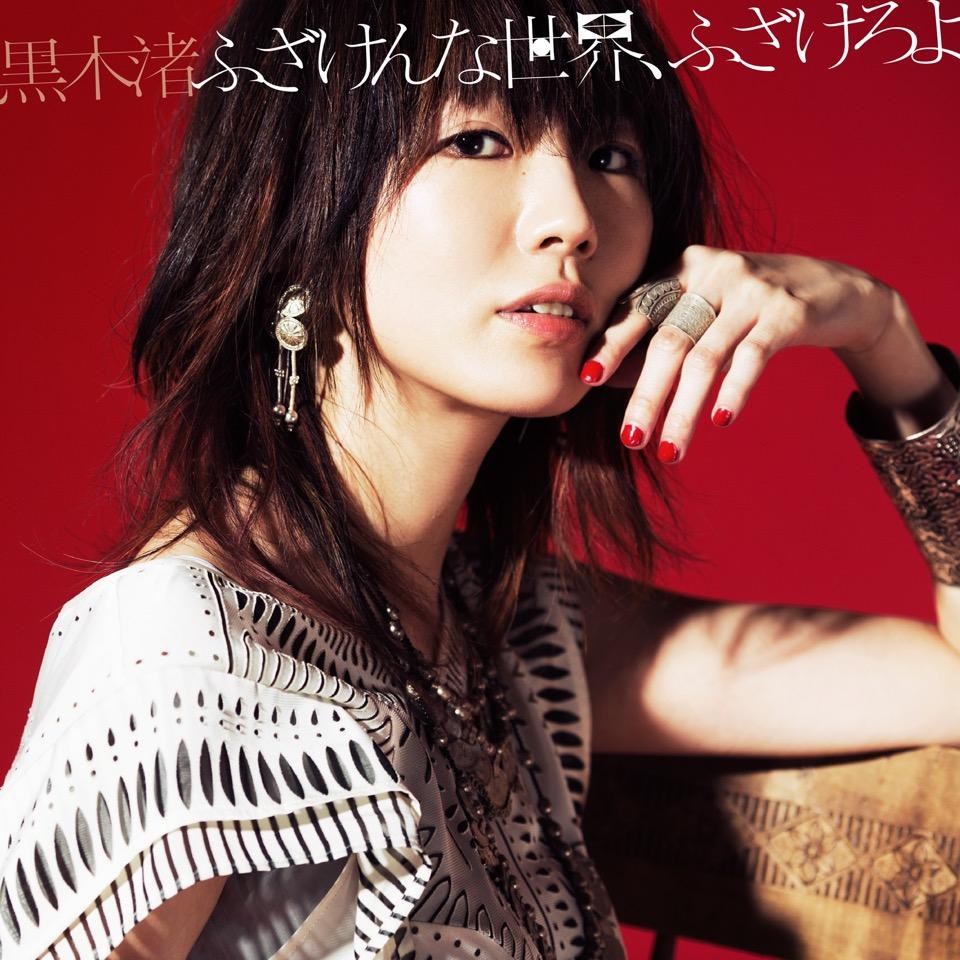 シングル「ふざけんな世界、ふざけろよ」【初回限定盤A】(CD+DVD)