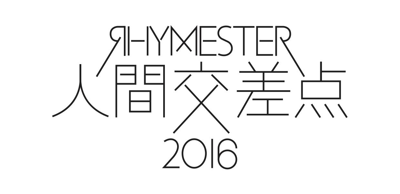 『人間交差点 2016』ロゴ