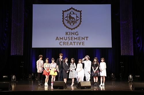 「キング・アミューズメントクリエイティブ本部」コンベンションライブ出演者一同 写真:江頭はんな(SHERPA+)