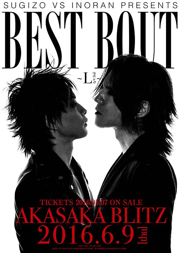 「BEST  BOUT ~L2/5~」