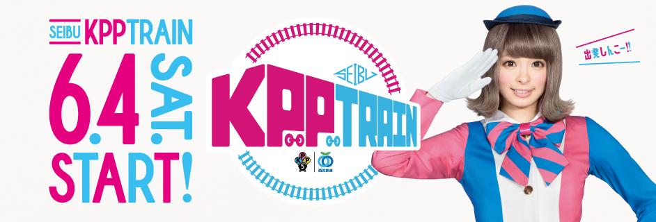 「SEIBU KPP TRAIN」