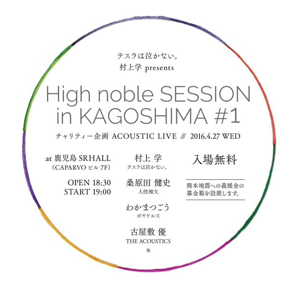 「High noble SESSION in KAGOSHMA #1」告知画像
