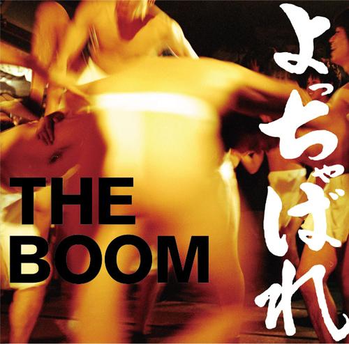 THE BOOM、ニューアルバム『よっちゃばれ』