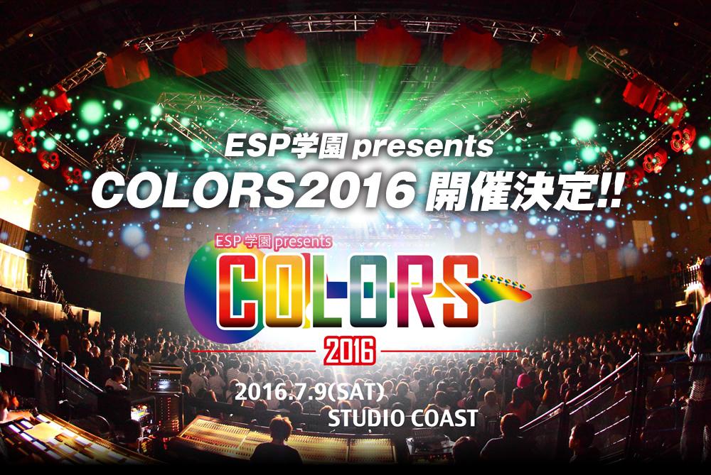 『ESP学園presents COLORS2016』ロゴ