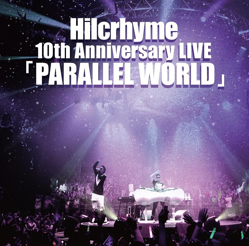アルバム『Hilcrhyme 10th Anniversary LIVE「PARALLEL WORLD」』